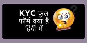 KYC full form in Hindi |KYC फुल फॉर्म क्या है हिंदी में