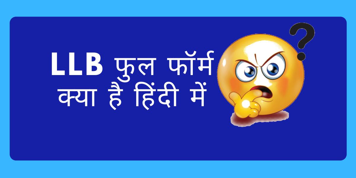 LLB Full Form in Hindi | Full Form LLB