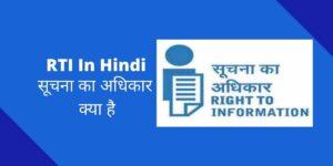 about rti in hindi  | सूचना का अधिकार क्या है