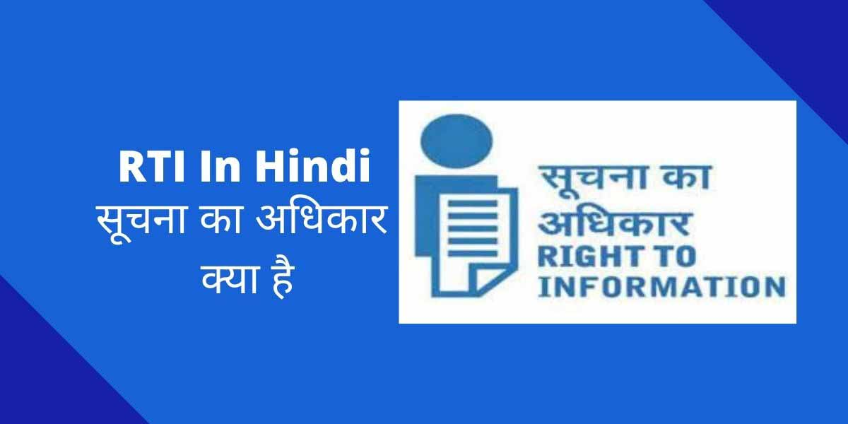 about rti in hindi    सूचना का अधिकार क्या है