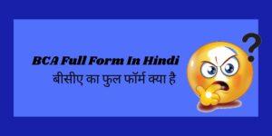 BCA Full Form in Hindi | बीसीए का फुल फॉर्म क्या है
