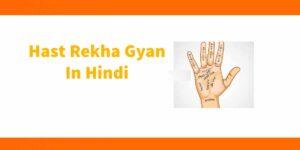 Hast Rekha Gyan in Hindi हस्त रेखा ज्ञान हिंदी में