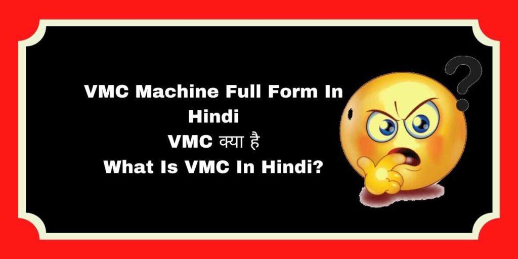 VMC Machine Full Form In Hindi