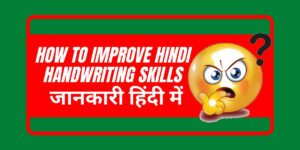 How To Improve Hindi Handwriting Skills (हिंदी लिखावट कौशल में सुधार कैसे करें)