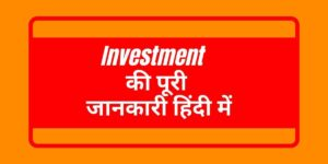 investment meaning in hindi | Investment की पूरी जानकारी हिंदी में