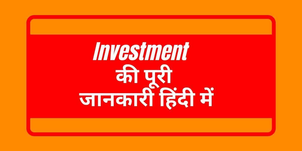 investment meaning in hindi   Investment की पूरी जानकारी हिंदी में