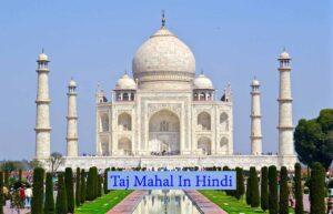 Taj Mahal In Hindi | Taj Mahal kya hai