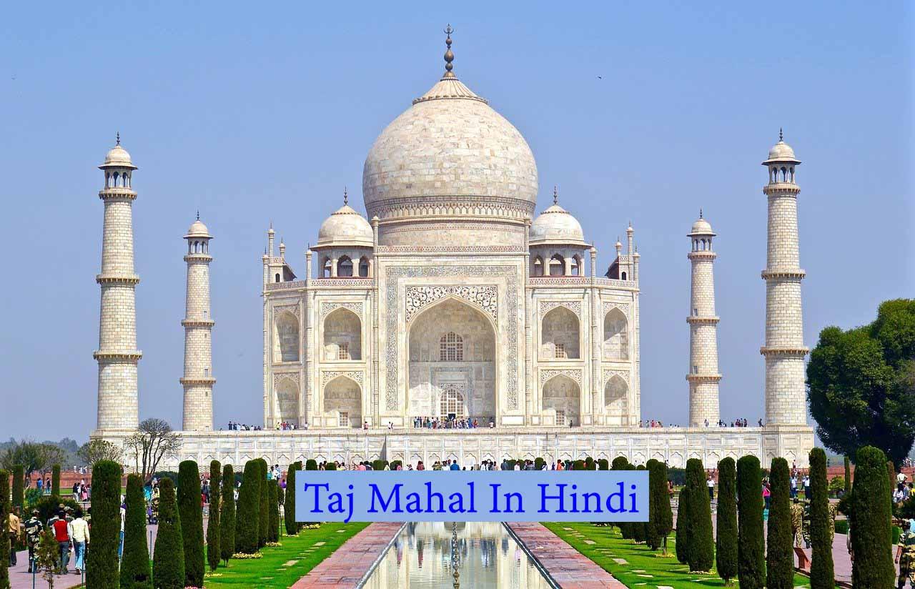 Taj Mahal In Hindi   Taj Mahal kya hai
