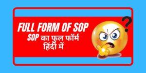 full form of SOP In Hindi  हिंदी में SOP का फुल फॉर्म