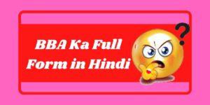 bBA ka full form | BBA full form in hindi