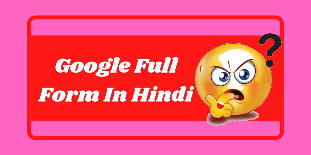 Google Full Form In Hindi |Full Form Of Google सारी जानकारी