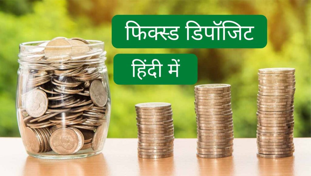 Fixed Deposit In hindi
