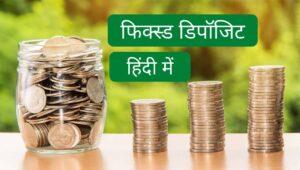 Fixed Deposit In hindi | फिक्स्ड डिपॉजिट क्या है? 2021