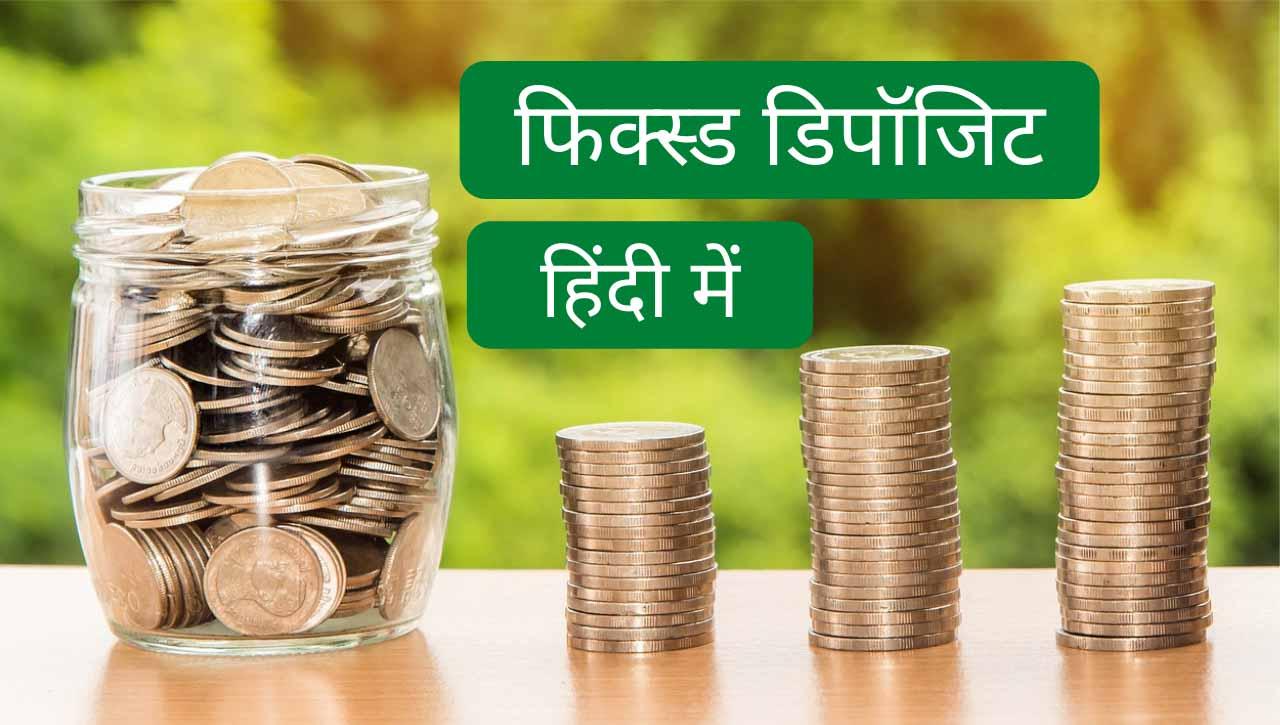 Fixed Deposit In hindi   फिक्स्ड डिपॉजिट क्या है? 2021