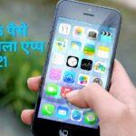 टॉप 3 घर बैठे पैसे कमाने वाला एप्प 2021
