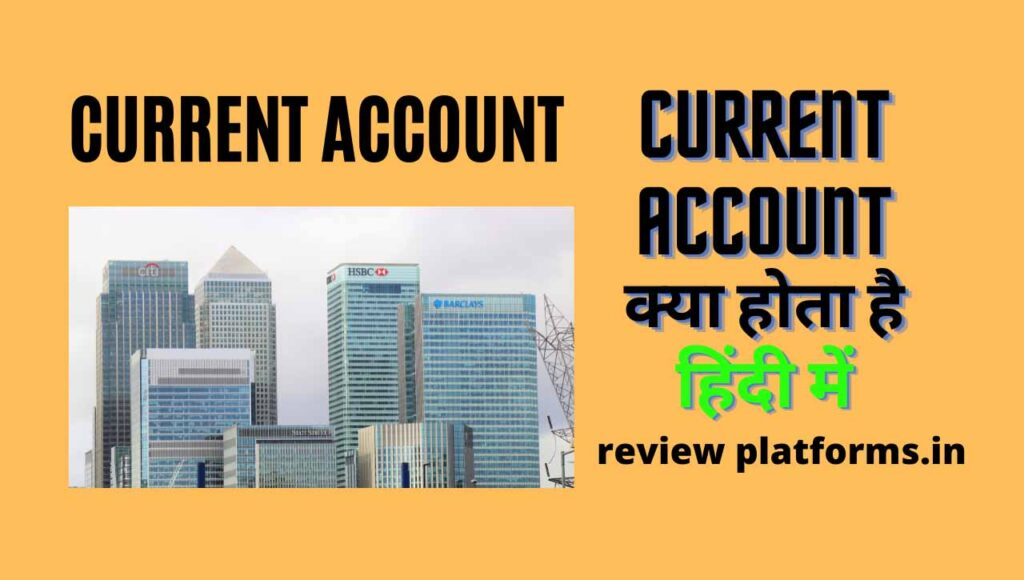 current account in Hindi