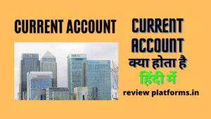 Current Account क्या हैं? | current account in Hindi 2021