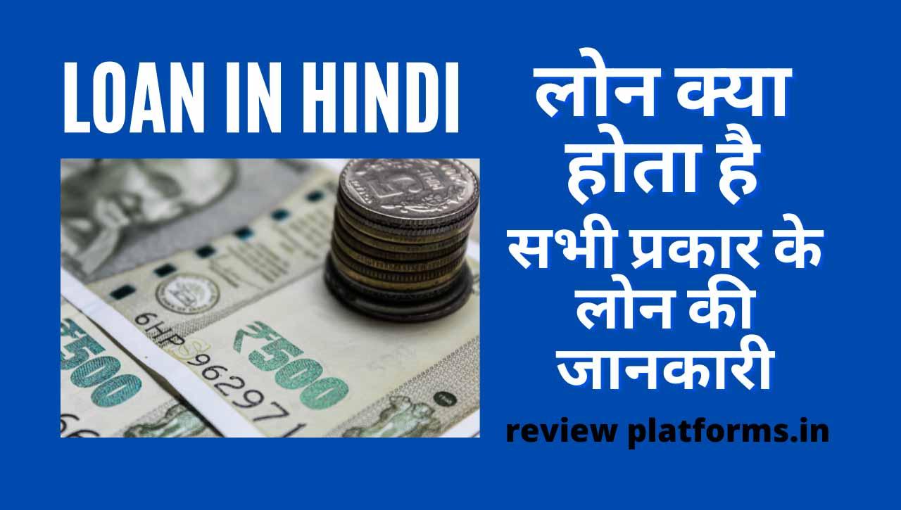 loan in hindi 2021 | सभी प्रकार के लोन की जानकारी