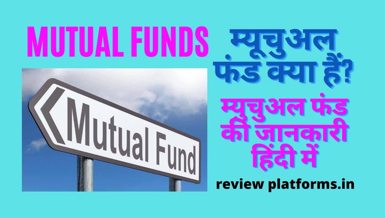 म्युचुअल फंड (mutual funds in Hindi 2021)