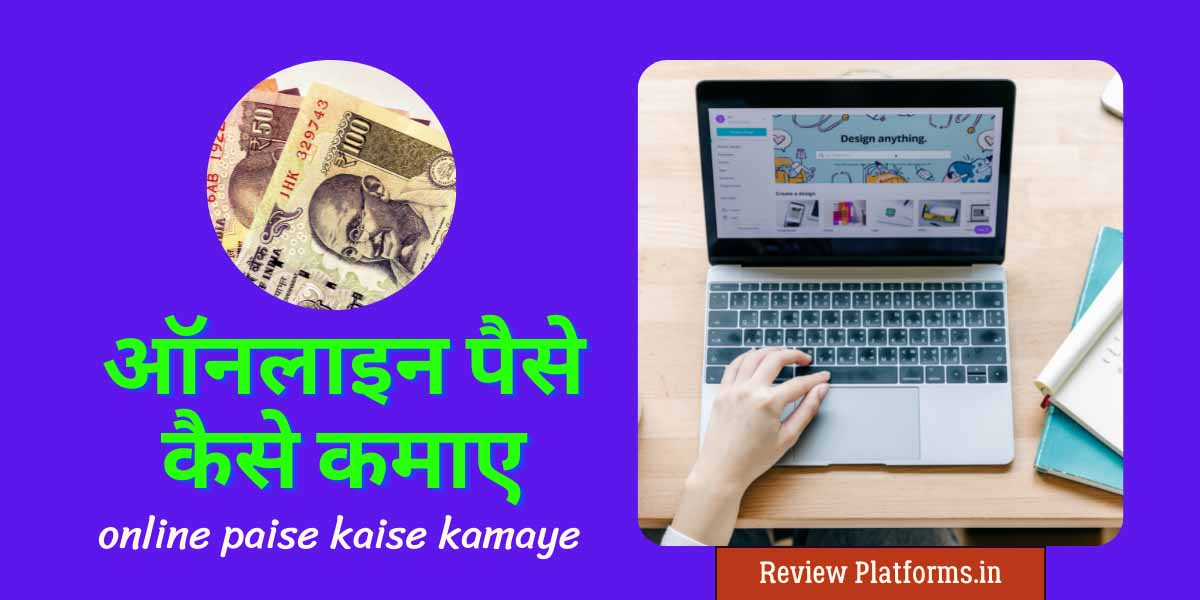 online paise kaise kamaye ऑनलाइन पैसे कैसे कमाए 2021